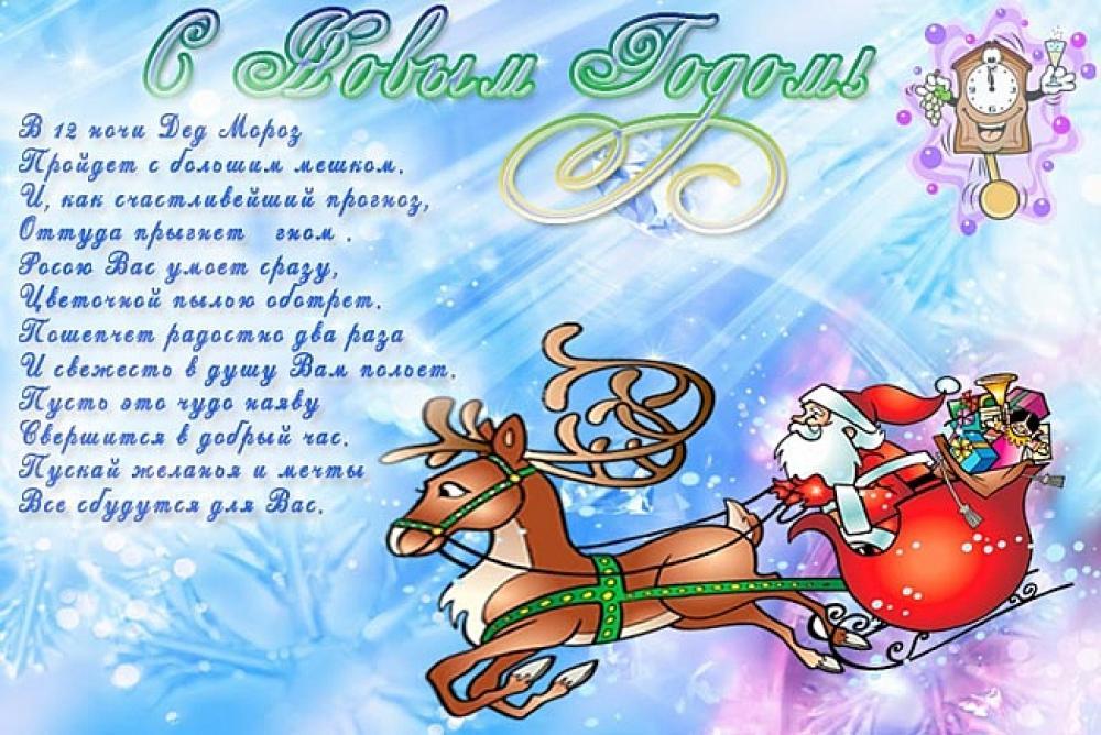 Поздравительная открытка к новому году 2015 своими