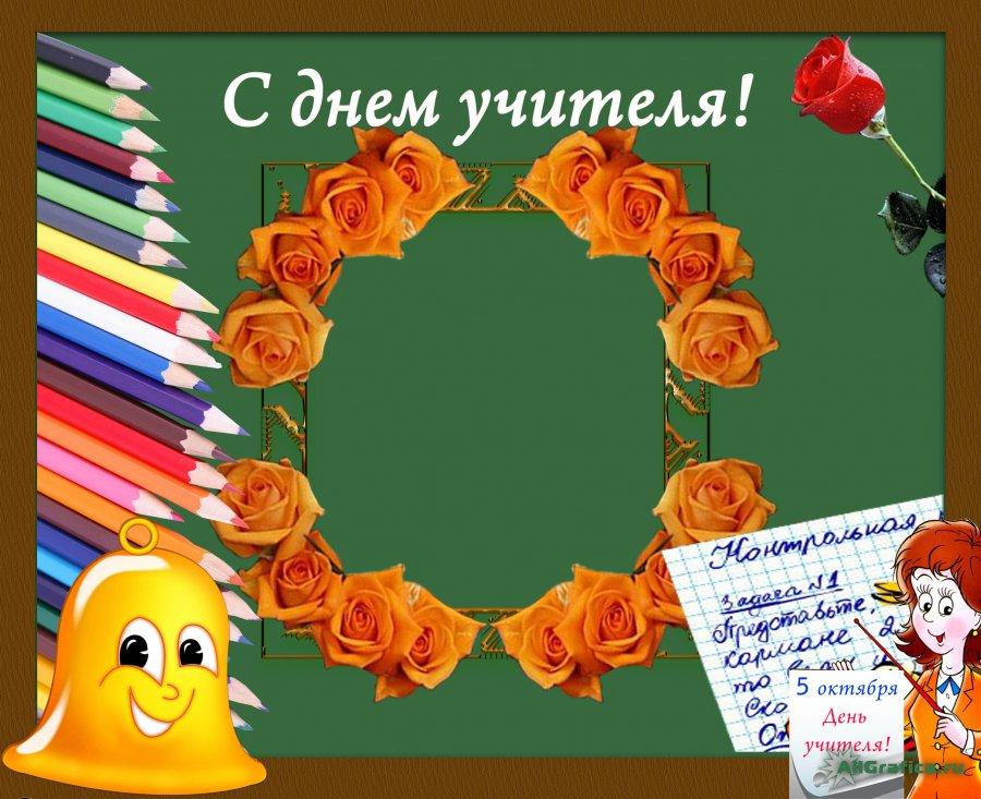 открытки ко дню учителя картинки
