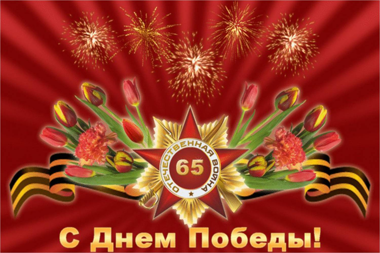 Днем победы открытки